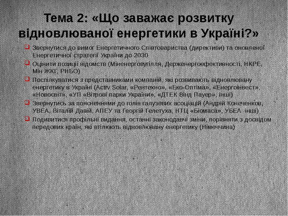 Тема 2: «Що заважає розвитку відновлюваної енергетики в Україні?» Звернутися ...