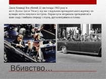 Вбивство… Джон Кеннеді був убитий22 листопада 1963року в містіДаллас(штат...