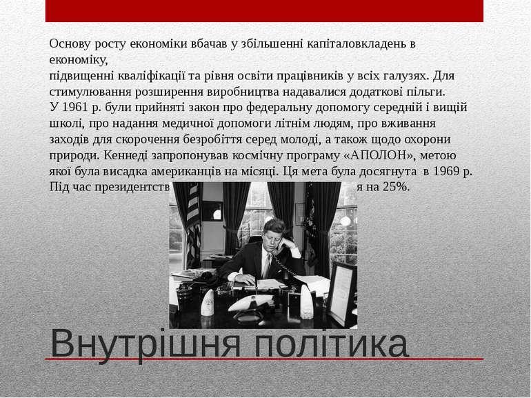 Внутрішня політика Основу росту економіки вбачав у збільшенні капіталовкладен...