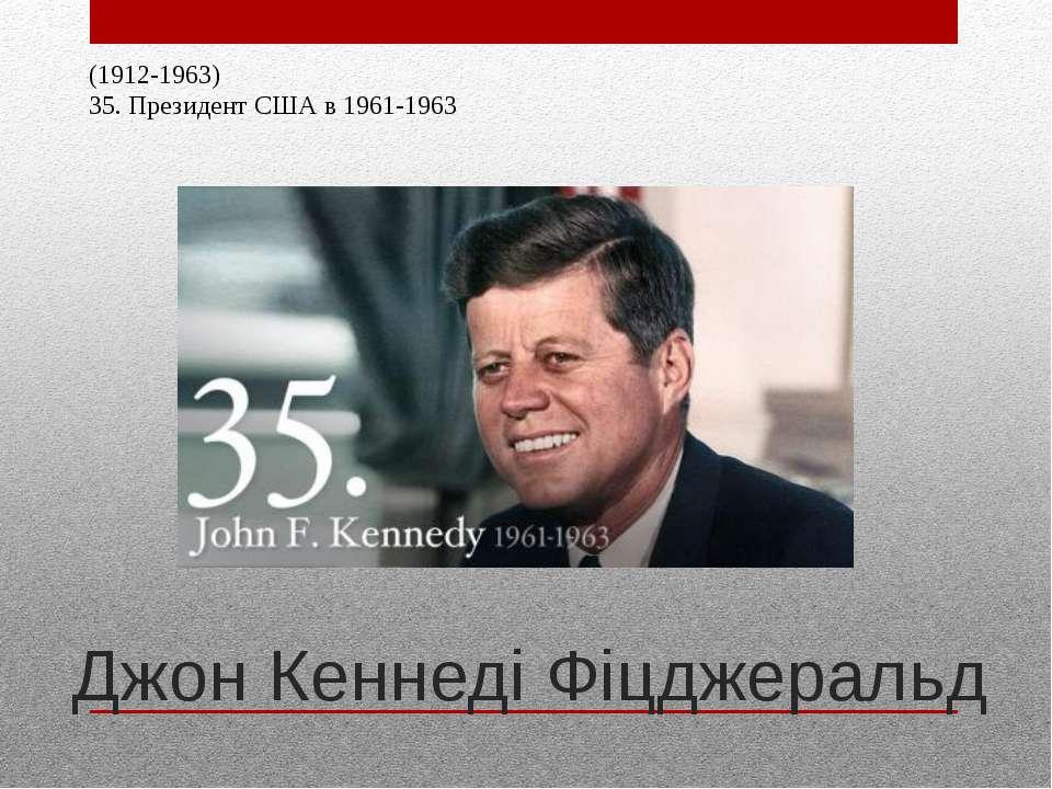 Джон Кеннеді Фіцджеральд (1912-1963) 35. Президент США в 1961-1963