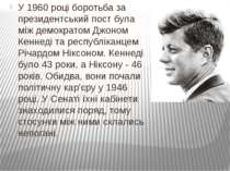 У 1960 році боротьба за президентський пост була між демократом Джоном Кеннед...