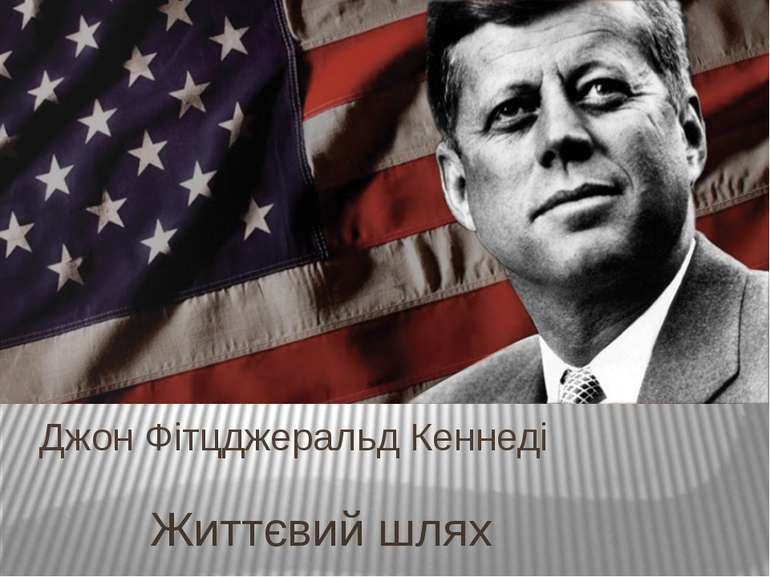 Джон Фітцджеральд Кеннеді Життєвий шлях