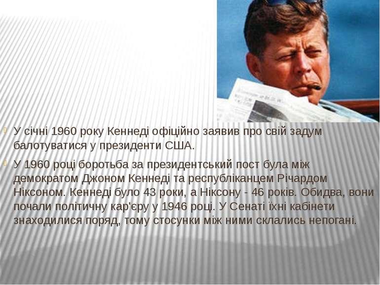 У січні 1960 року Кеннеді офіційно заявив про свій задум балотуватися у прези...