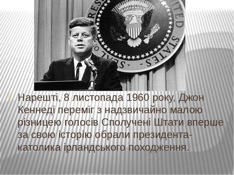 Нарешті, 8 листопада 1960 року, Джон Кеннеді переміг з надзвичайно малою різн...