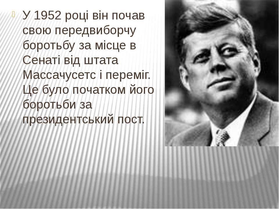 У 1952 році він почав свою передвиборчу боротьбу за місце в Сенаті від штата ...