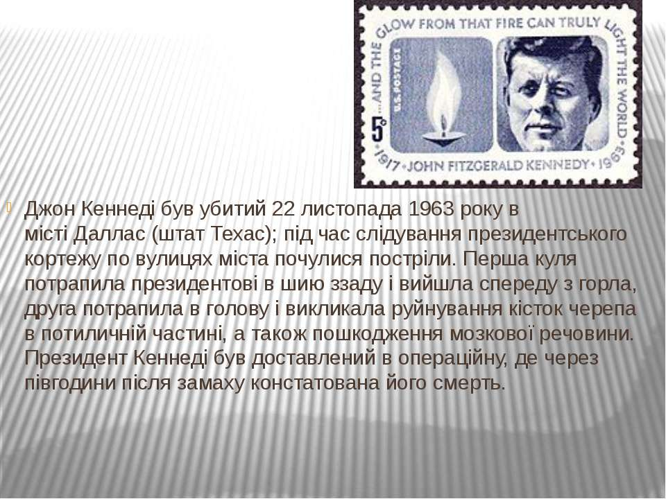 Джон Кеннеді був убитий22 листопада1963 року в містіДаллас(штатТехас); п...