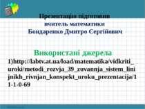 Презентацію підготовив вчитель математики Бондаренко Дмитро Сергійович