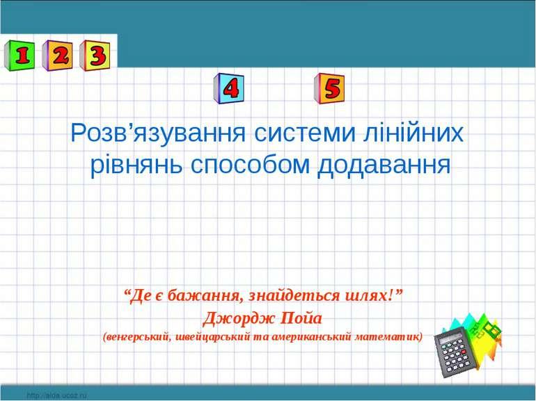 Скільки розв'язків має система? 1) 2) 3) А) Б) В) y x 0 y x 0 y 0 x