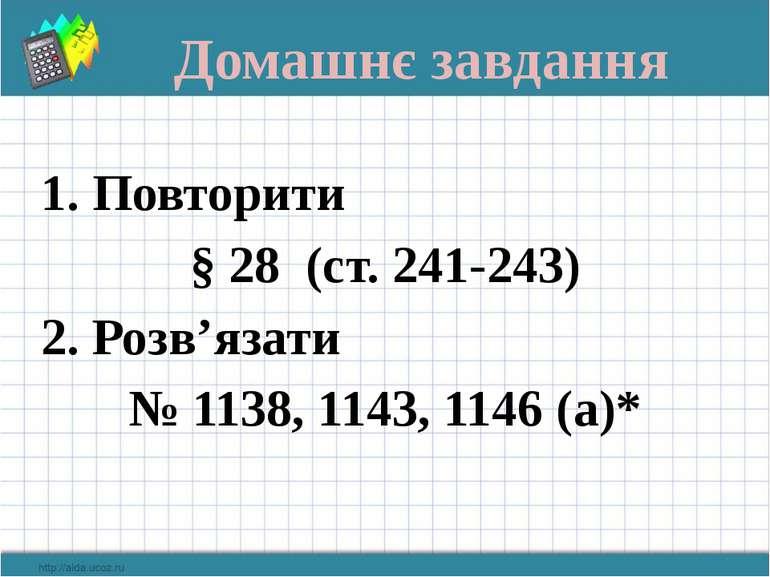 Домашнє завдання1. Повторити§ 28 (ст. 241-243)2. Розв'язати № 1138, 1143, 114...