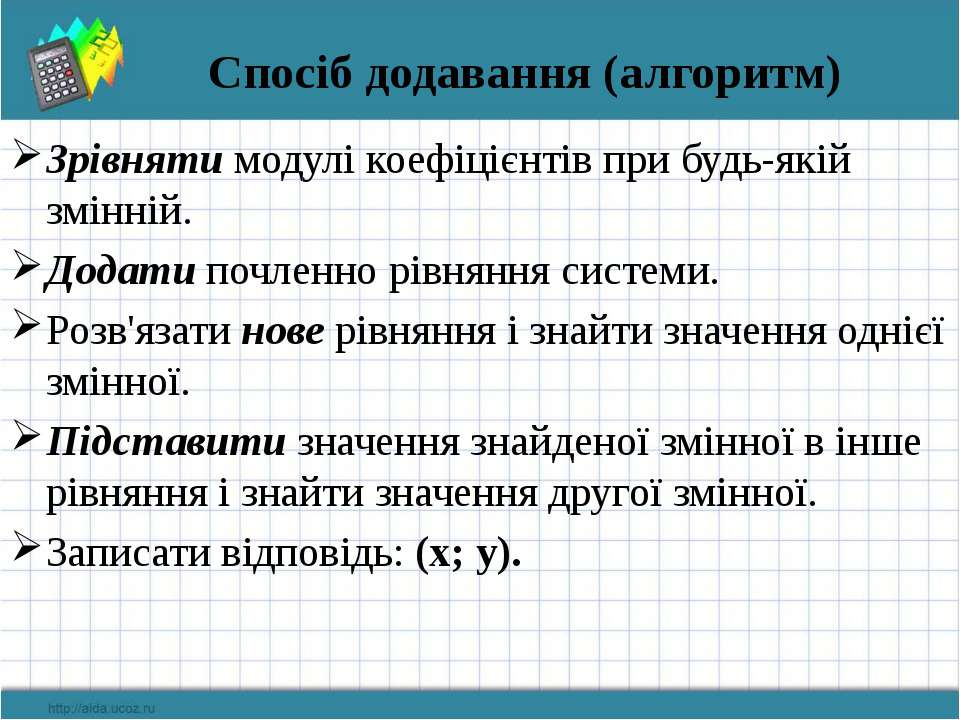 Презентацію підготовив вчитель математики Бондаренко Дмитро Сергійович Викори...