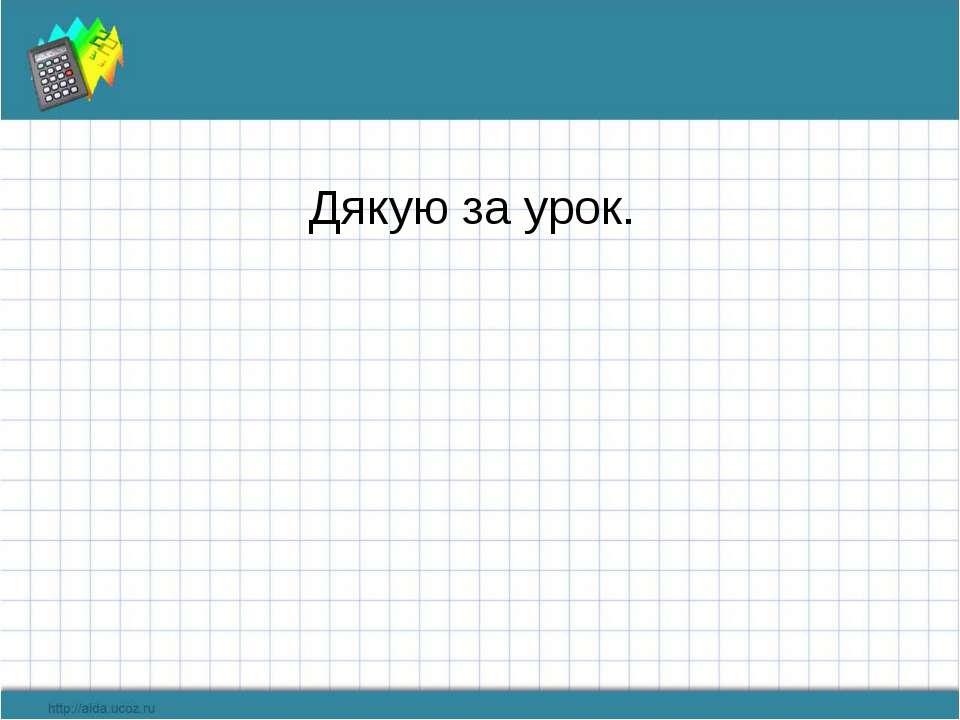Дякую за урок.