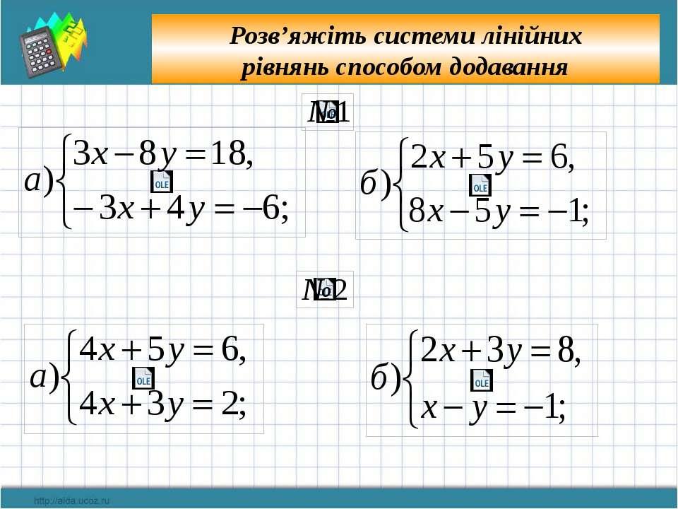 Домашнє завдання 1. Повторити § 28 (ст. 241-243) 2. Розв'язати № 1138, 1143, ...