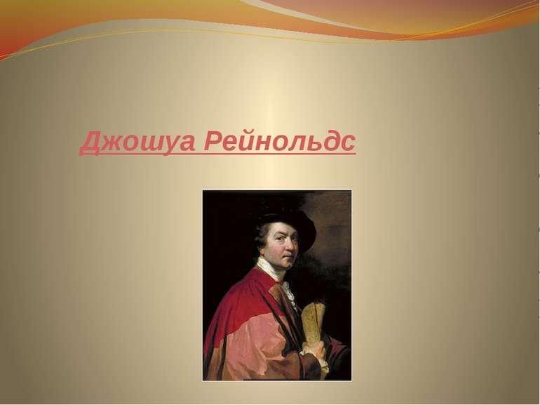Джошуа Рейнольдс