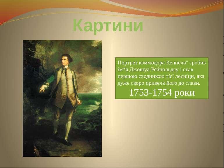 """Картини Портрет коммодора Кеппела"""" зробив ім*я Джошуа Рейнольдсу і став першо..."""