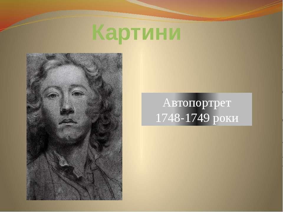 Картини Автопортрет 1748-1749 роки