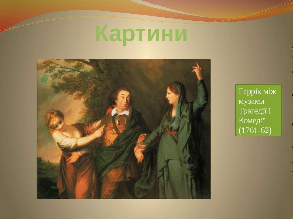 Картини Гаррік між музами Трагедії і Комедії (1761-62)