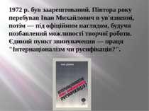 1972 р. був заарештований. Півтора року перебував Іван Михайлович в ув'язненн...