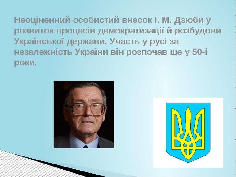 Неоціненний особистий внесок І. М. Дзюби у розвиток процесів демократизації й...