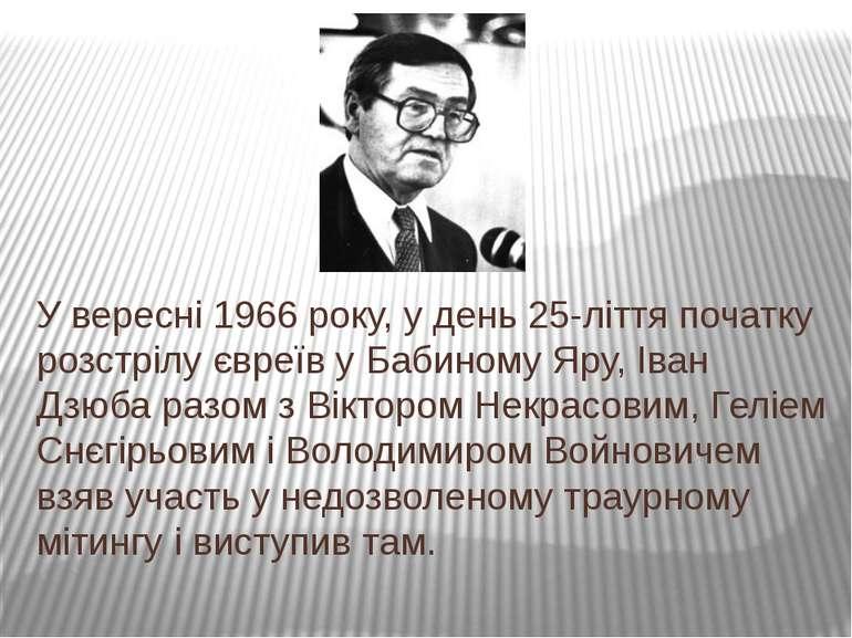 У вересні 1966 року, у день 25-ліття початку розстрілу євреїв у Бабиному Яру,...