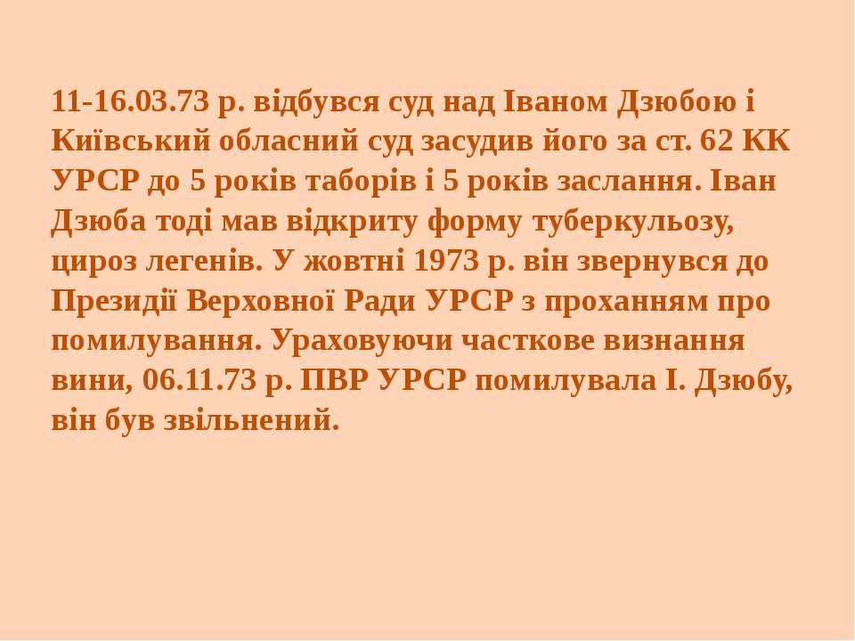 11-16.03.73 р. відбувся суд над Іваном Дзюбою і Київський обласний суд засуди...