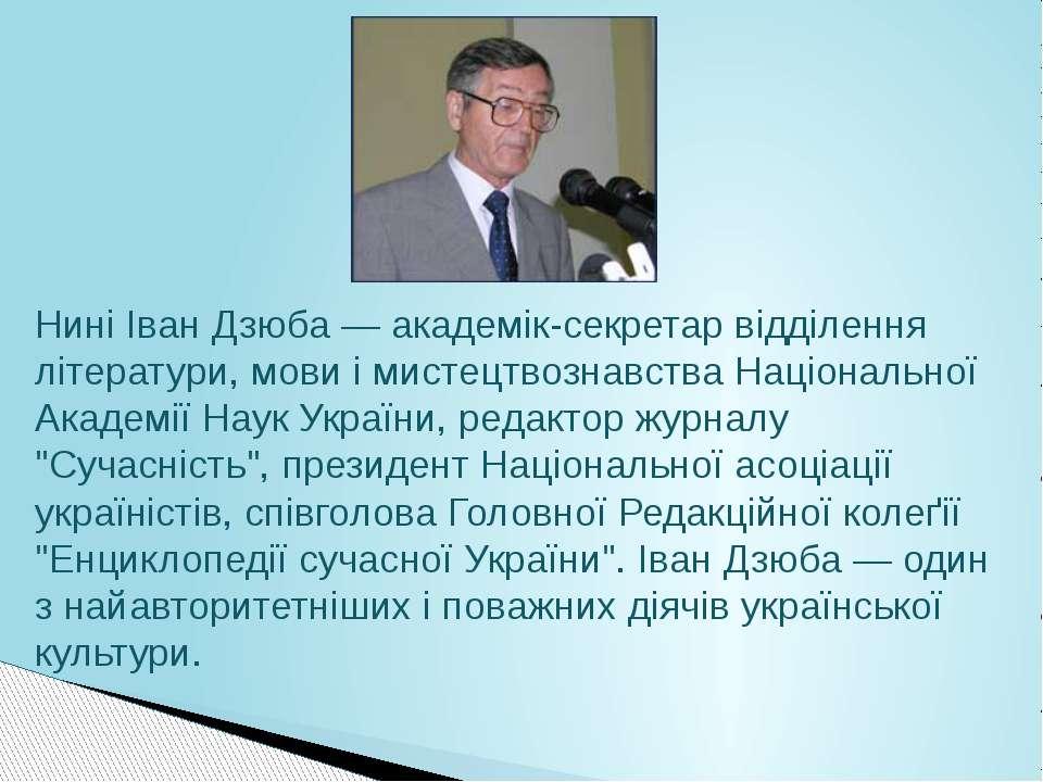 Нині Іван Дзюба — академік-секретар відділення літератури, мови і мистецтвозн...