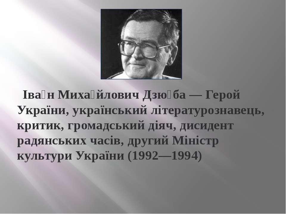 Іва н Миха йлович Дзю ба — Герой України, український літературознавець, крит...