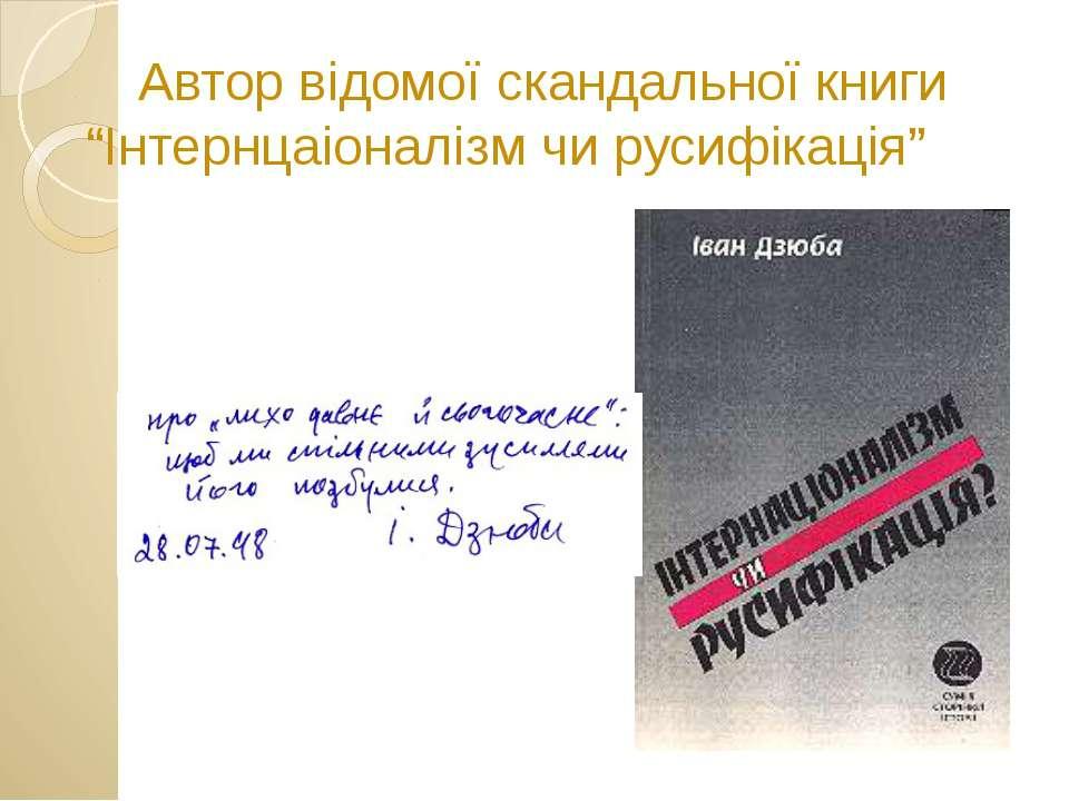 """Автор відомої скандальної книги """"Інтернцаіоналізм чи русифікація"""""""