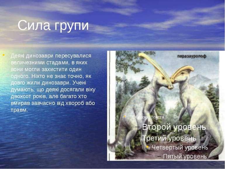 Сила групи Деякі динозаври пересувалися величезними стадами, в яких вони могл...