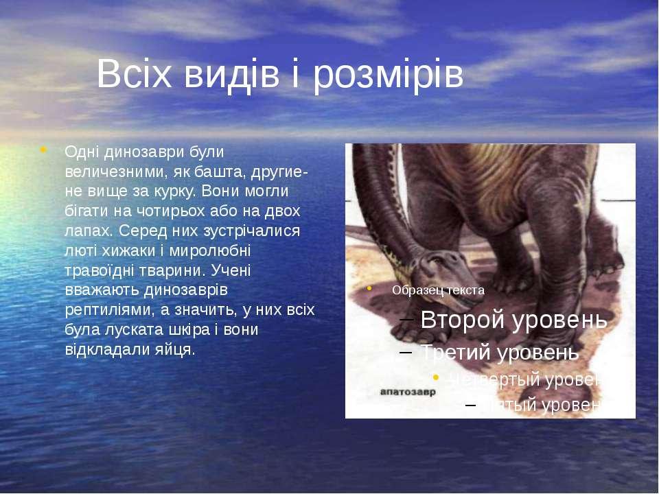 Всіх видів і розмірів Одні динозаври були величезними, як башта, другие- не в...