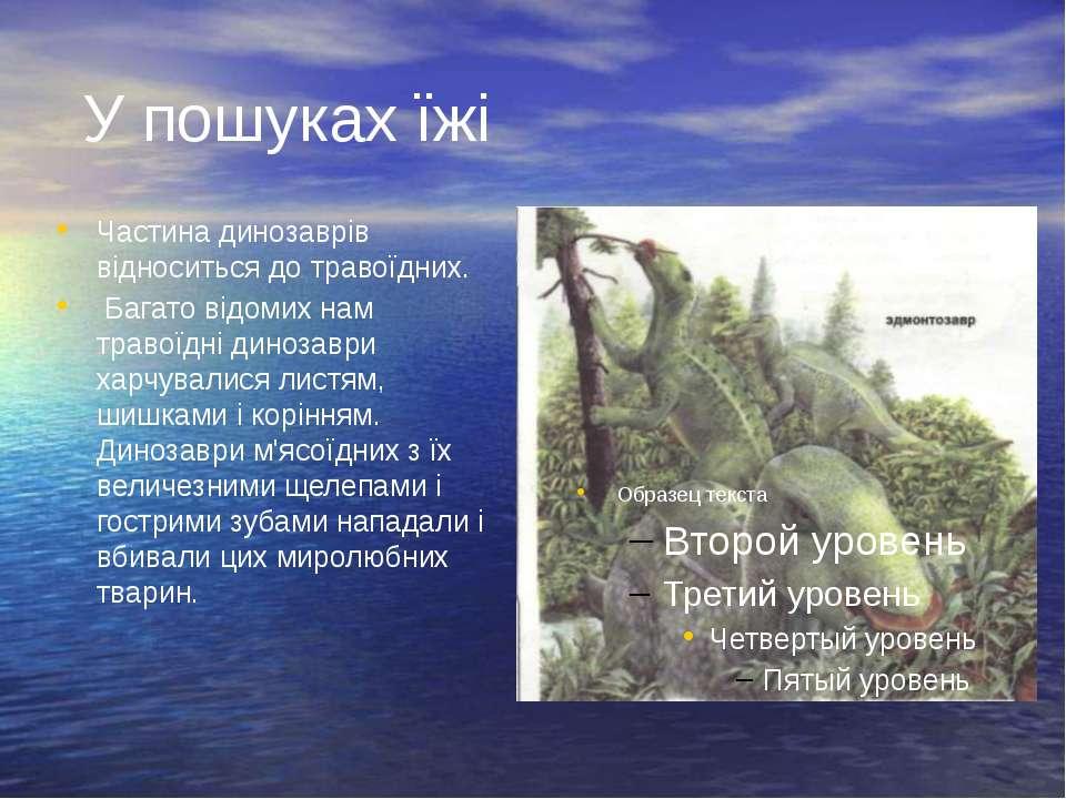 У пошуках їжі Частина динозаврів відноситься до травоїдних. Багато відомих на...