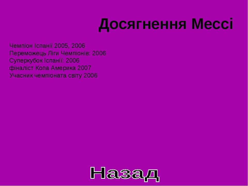 Досягнення Мессі Чемпіон Іспанії 2005, 2006 Переможець Ліги Чемпіонів: 2006 С...