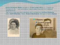 Кусько Катерина Яківна народилась 19 листопада 1931 р. у с. Покровське Ростов...