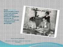 Проф. К.Я Кусько брала активну участь у атестації наукових кадрів України – в...