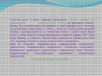 Особливу роль у житті кафедри відігравали наукові семінари під керівництвом п...