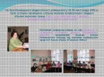 На базі Вінницького педагогічного університету 29-30 листопада 2005 р. було у...