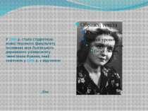 У 1950 р. стала студенткою новоствореного факультету іноземних мов Львівськог...
