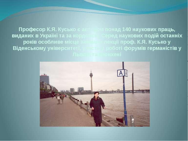 Професор К.Я. Кусько є автором понад 140 наукових праць, виданих в Україні та...