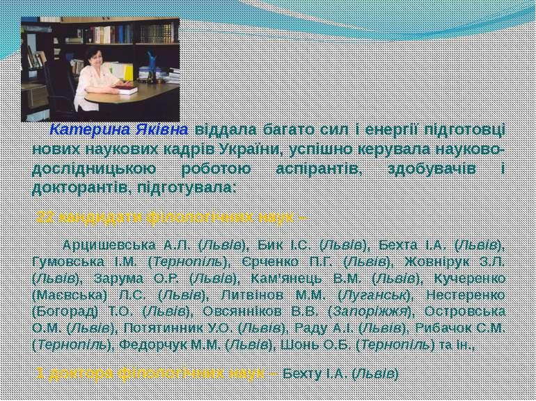 Катерина Яківна віддала багато сил і енергії підготовці нових наукових кадрів...