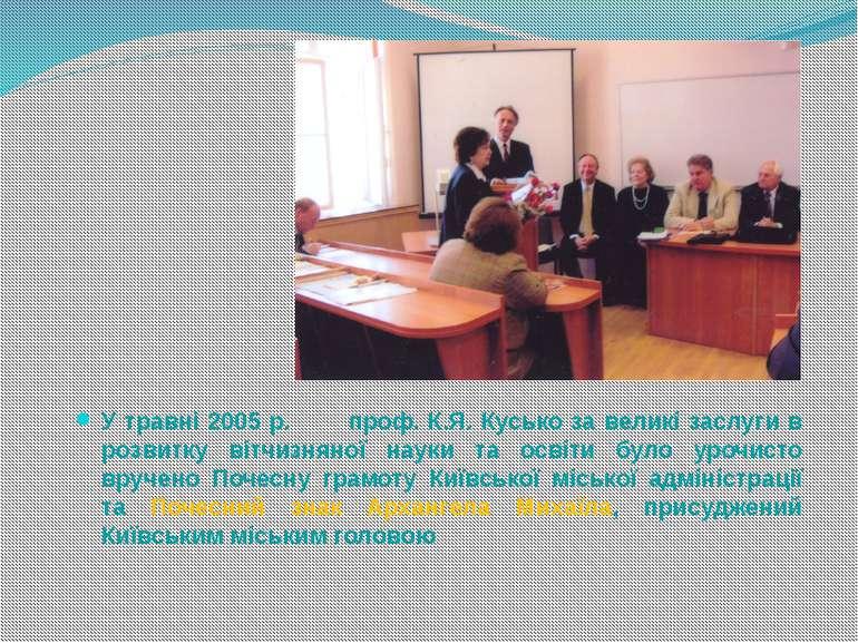У травні 2005 р. проф. К.Я. Кусько за великі заслуги в розвитку вітчизняної н...