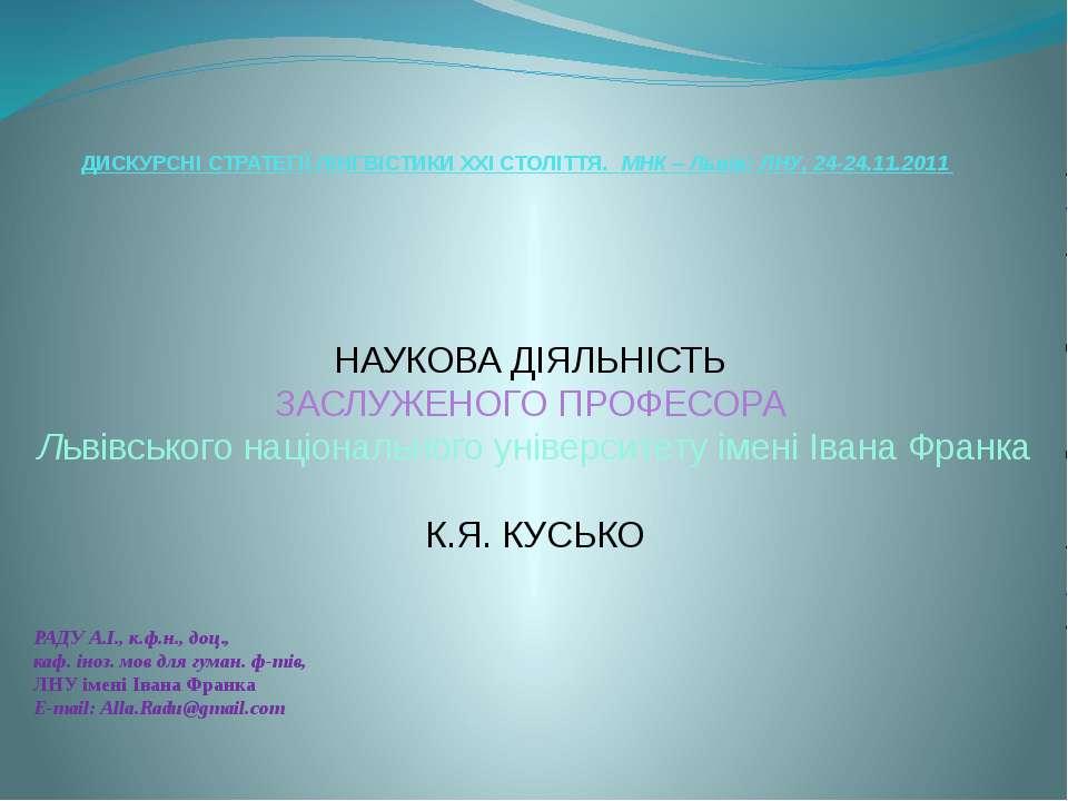 ДИСКУРСНІ СТРАТЕГІЇ ЛІНГВІСТИКИ ХХІ СТОЛІТТЯ. МНК – Львів: ЛНУ, 24-24.11.2011...