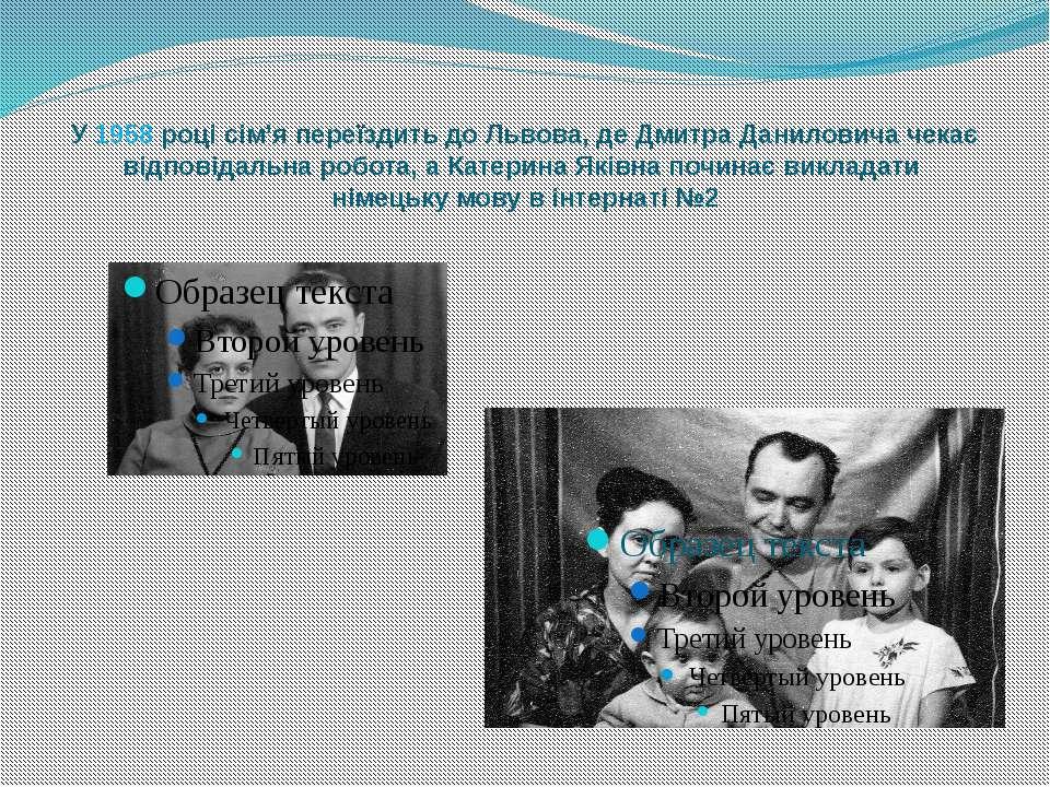 У 1958 році сім'я переїздить до Львова, де Дмитра Даниловича чекає відповідал...