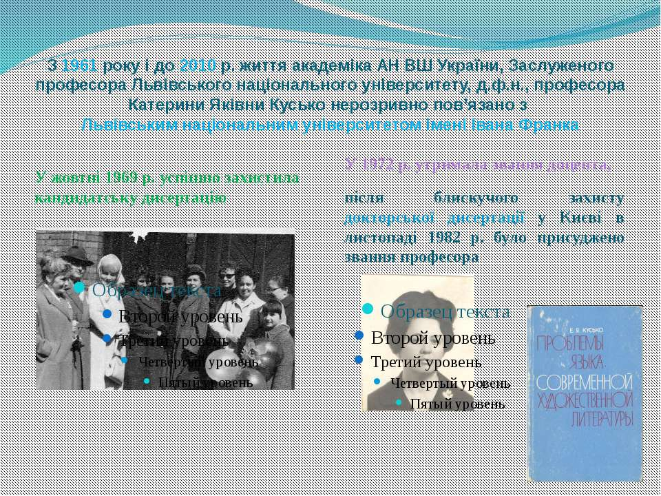 З 1961 року і до 2010 р. життя академіка АН ВШ України, Заслуженого професора...