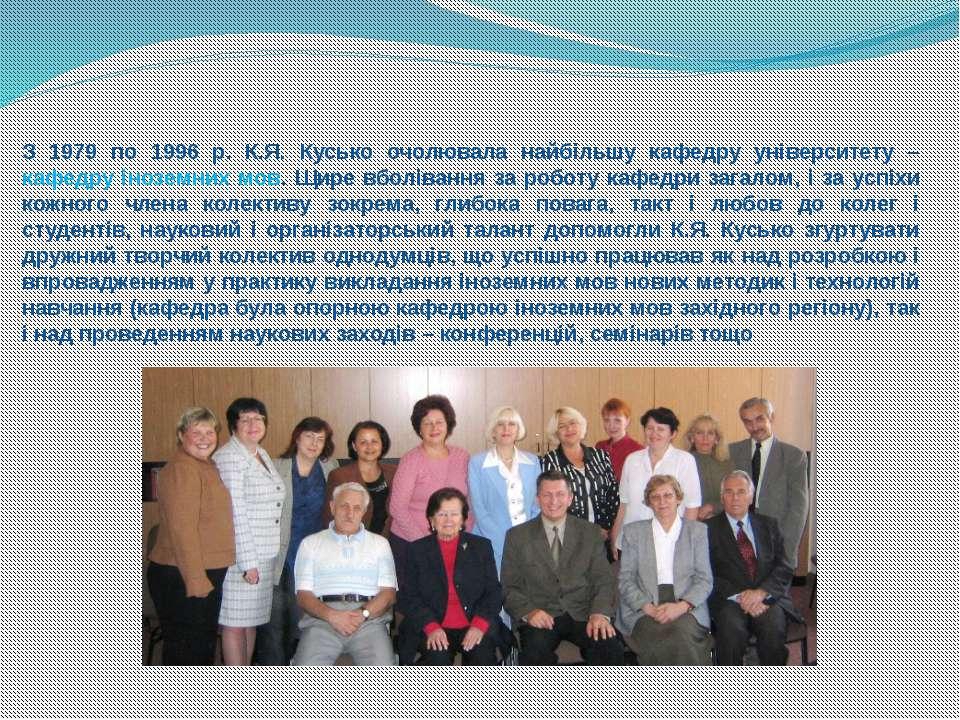 З 1979 по 1996 р. К.Я. Кусько очолювала найбільшу кафедру університету – кафе...