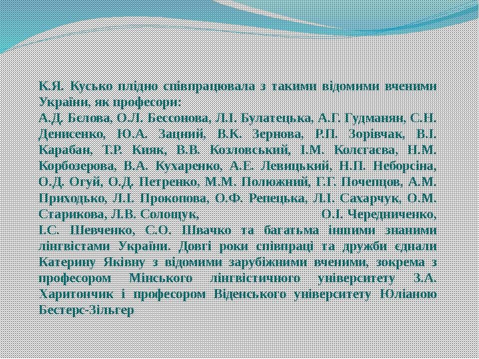 К.Я. Кусько плідно співпрацювала з такими відомими вченими України, як профес...