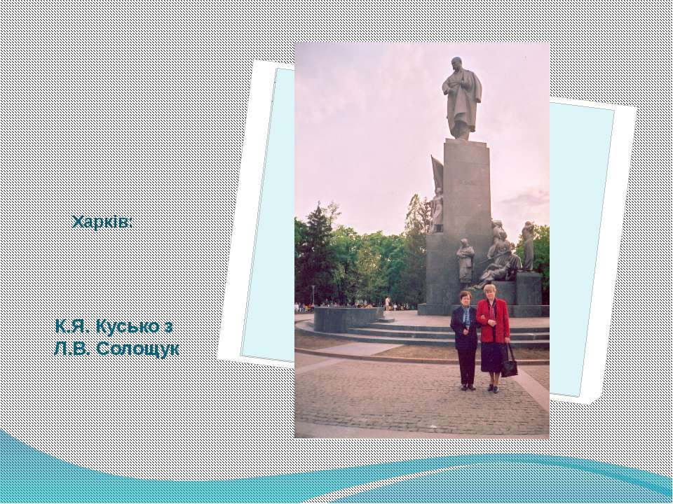 К.Я. Кусько з Л.В. Солощук Харків: