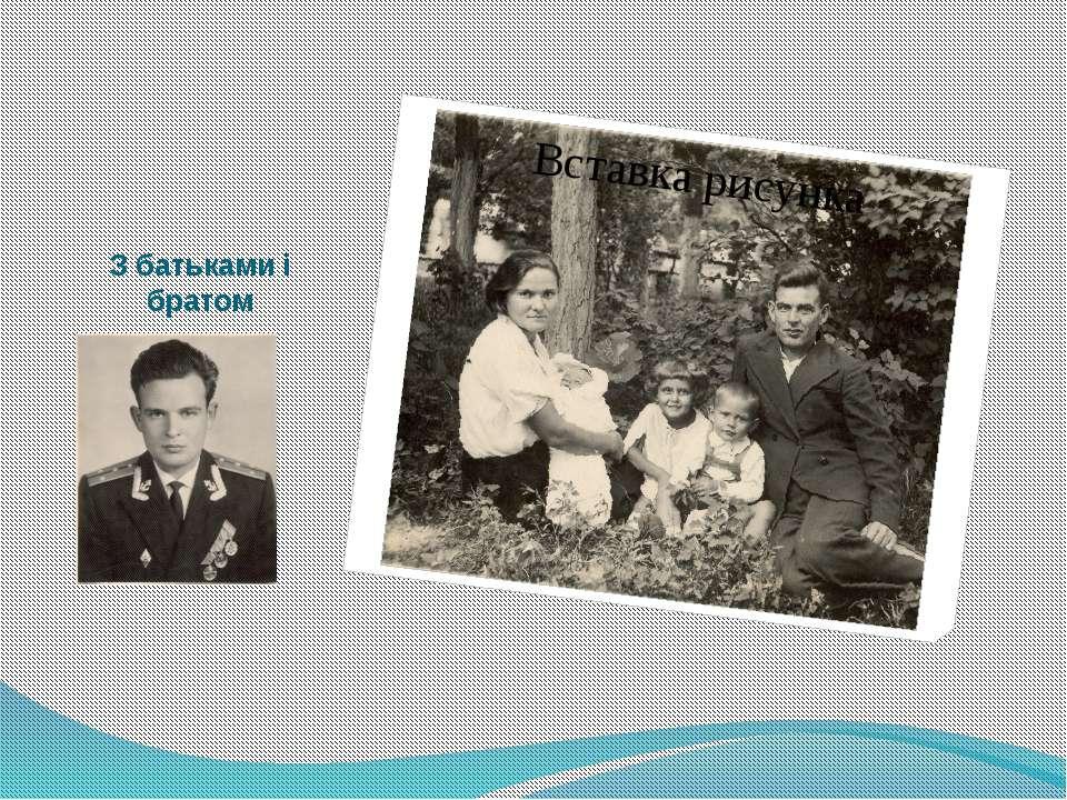 З батьками і братом