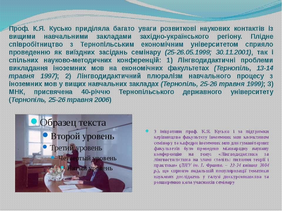 Проф. К.Я. Кусько приділяла багато уваги розвиткові наукових контактів із вищ...