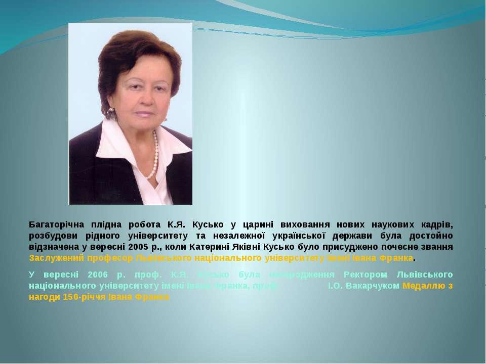Багаторічна плідна робота К.Я. Кусько у царині виховання нових наукових кадрі...