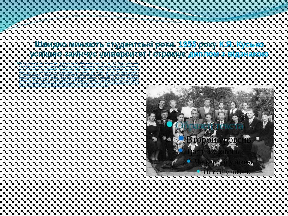 Швидко минають студентські роки. 1955 року К.Я. Кусько успішно закінчує уніве...