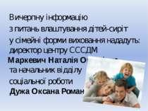 Вичерпну інформацію з питань влаштування дітей-сиріт у сімейні форми вихованн...